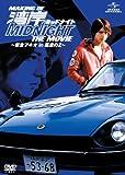 MAKING OF 湾岸ミッドナイト THE MOVIE ~朝倉アキオ in 悪魔のZ~ [DVD] image