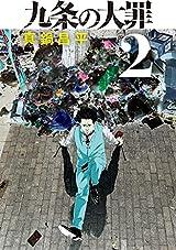 九条の大罪(2) (ビッグコミックス) Kindle版