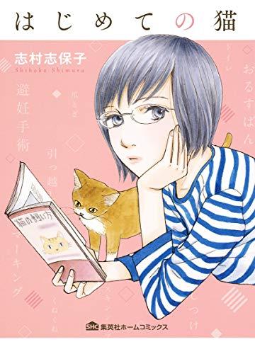 はじめての猫 (集英社ホームコミックス)