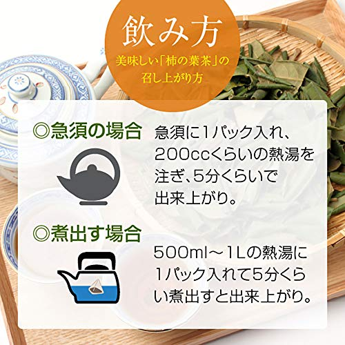 ニチエー『柿の葉茶(ティーバッグ)』