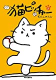 猫ピッチャー2 (単行本)