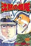 沈黙の艦隊(15) (モーニングコミックス)