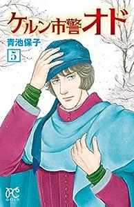 ケルン市警オド 5 (プリンセス・コミックス)