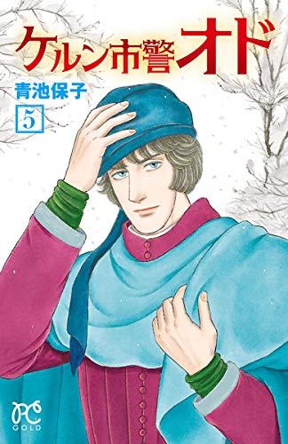 ケルン市警オド 5 (プリンセス・コミックス) - 青池保子
