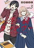 逆装ランデヴー ~女装男子と男装女子の話~(3) (シリウスコミックス)