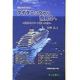 タイタニックから飛鳥2へ−客船からクルーズ船への歴史− (交通ブックス217)