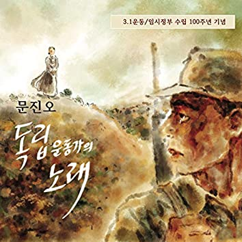 Independence fighter's song 독립 운동가의 노래