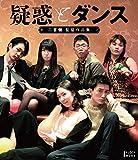 『疑惑とダンス』ほか二宮健監督作品集(Blu-ray+DVDセット)[Blu-ray/ブルーレイ]