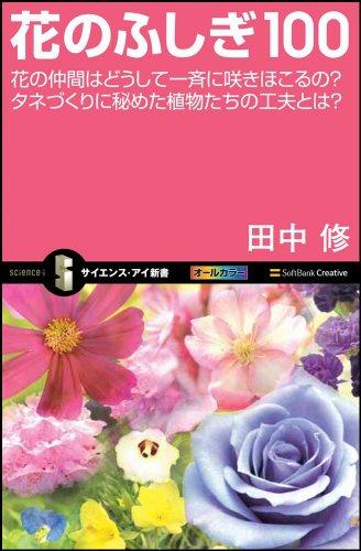花のふしぎ100 花の仲間はどうして一斉に咲きほこるの?タネづくりに秘めた植物たちの工夫とは? (サイエンス・アイ新書)