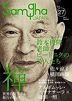 禅ー世界を魅了する修行の系譜ー(サンガジャパンVol.27)