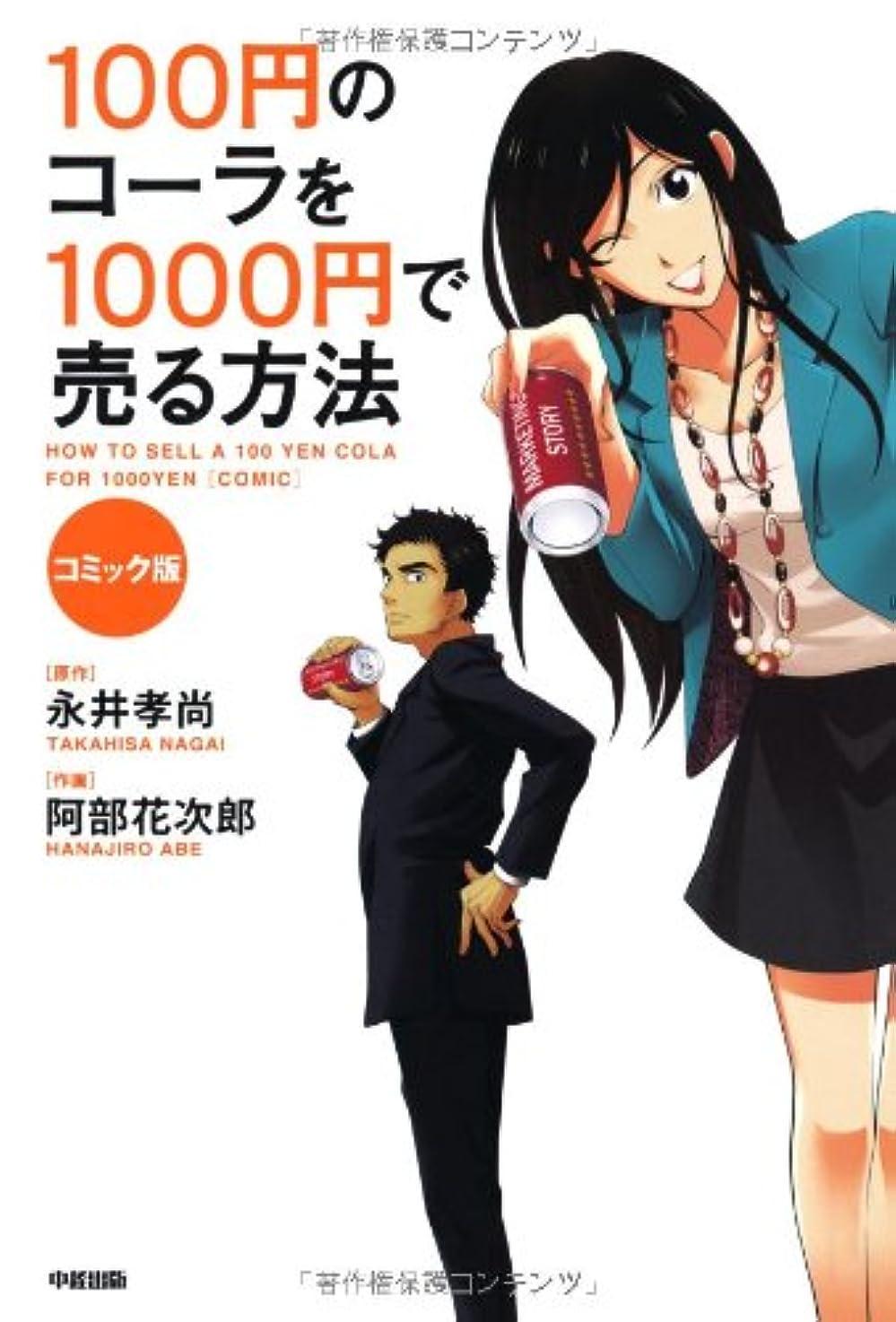 ご近所スクレーパー通行人100円のコーラを1000円で売る方法 コミック版