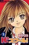 H3スクール!(1) (フラワーコミックス)