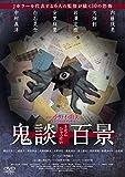 鬼談百景[DVD]