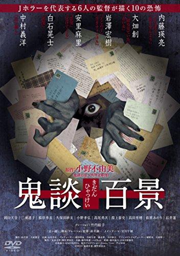 鬼談百景 [DVD]