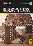 政党政治と天皇 日本の歴史22 (講談社学術文庫)