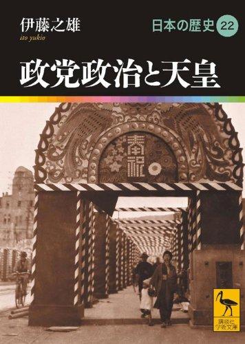 政党政治と天皇  日本の歴史22 (講談社学術文庫)の詳細を見る