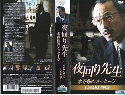夜回り先生・水谷修のメッセージ~いいもんだよ、生きるって~ [VHS]