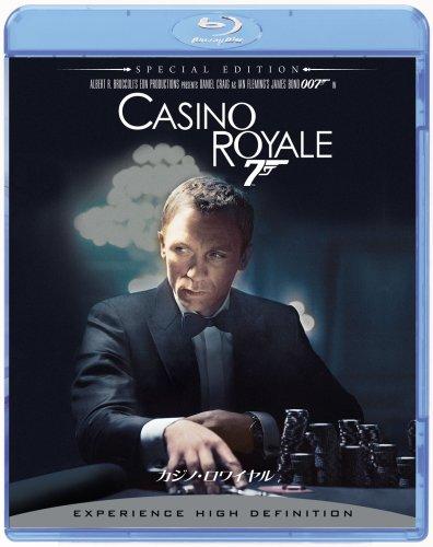 007 カジノ・ロワイヤル スペシャル・エディション (2枚組) [Blu-ray]