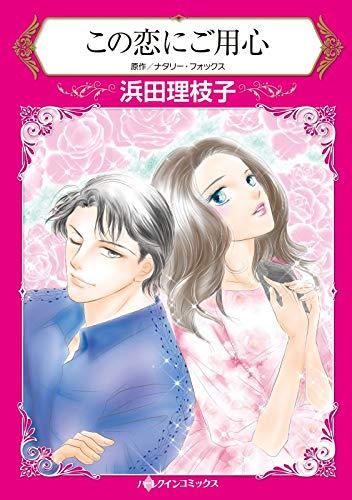 ハーレクイン因縁の恋セット 2021年 vol.1 (ハーレクインコミックス)