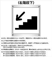 1枚から_右階段下_横10.6cm×高さ11.3cm_矢印(方向指示)_ピクトサイン_サインボード・ラミネート加工