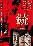 銃[DVD]
