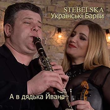 А в дядька Йвана (feat. Українські Барви)