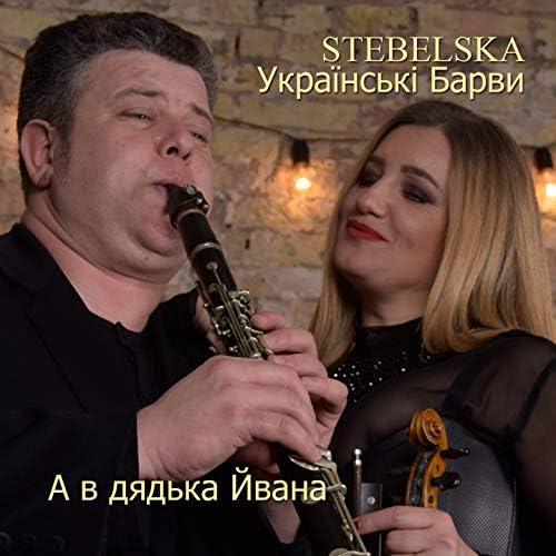 STEBELSKA feat. Українські Барви