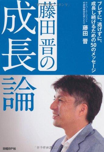 藤田晋の成長論