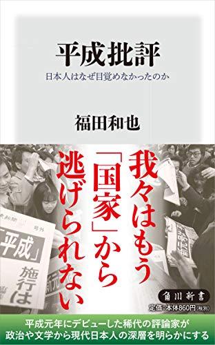 平成批評 日本人はなぜ目覚めなかったのか (角川新書)