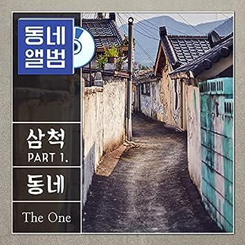 Hometown Sounds Samcheok Part.1