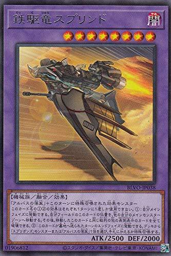 遊戯王 BLVO-JP038 鉄駆竜スプリンド (日本語版 レア) ブレイジング・ボルテックス