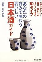 あなたの好みで味わうおいしい日本酒ガイド