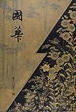 國華1352号