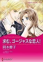 見せかけの恋人テーマセット vol.2 (ハーレクインコミックス)