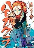 ハイガクラ: 13【電子限定描き下ろしマンガ付き】 (ZERO-SUMコミックス)