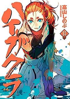 [高山 しのぶ]のハイガクラ: 13【電子限定描き下ろしマンガ付き】 (ZERO-SUMコミックス)