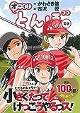 オーイ!とんぼ 29巻 (ゴルフダイジェストコミックス)