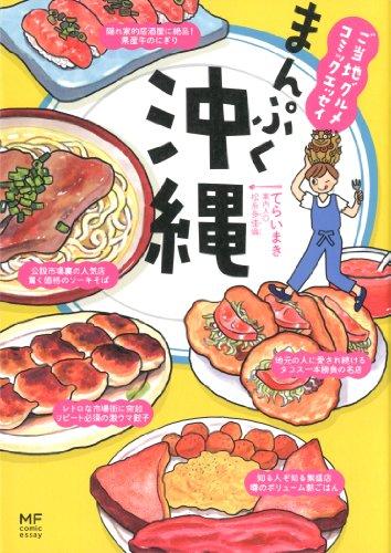 ご当地グルメコミックエッセイ まんぷく沖縄 (メディアファクトリーのコミックエッセイ)の詳細を見る