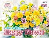 幸せを呼び込む Happy Flower Calendar 2020 (インプレスカレンダー2020)
