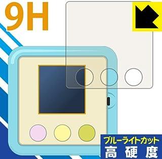 PET製フィルムなのに高硬度 ブルーライトも29%カット! 9H高硬度[ブルーライトカット]保護フィルム すみっコぐらし すみっコあつめ用 日本製