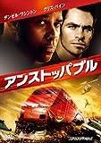 アンストッパブル [DVD] image