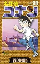 名探偵コナン 第98巻