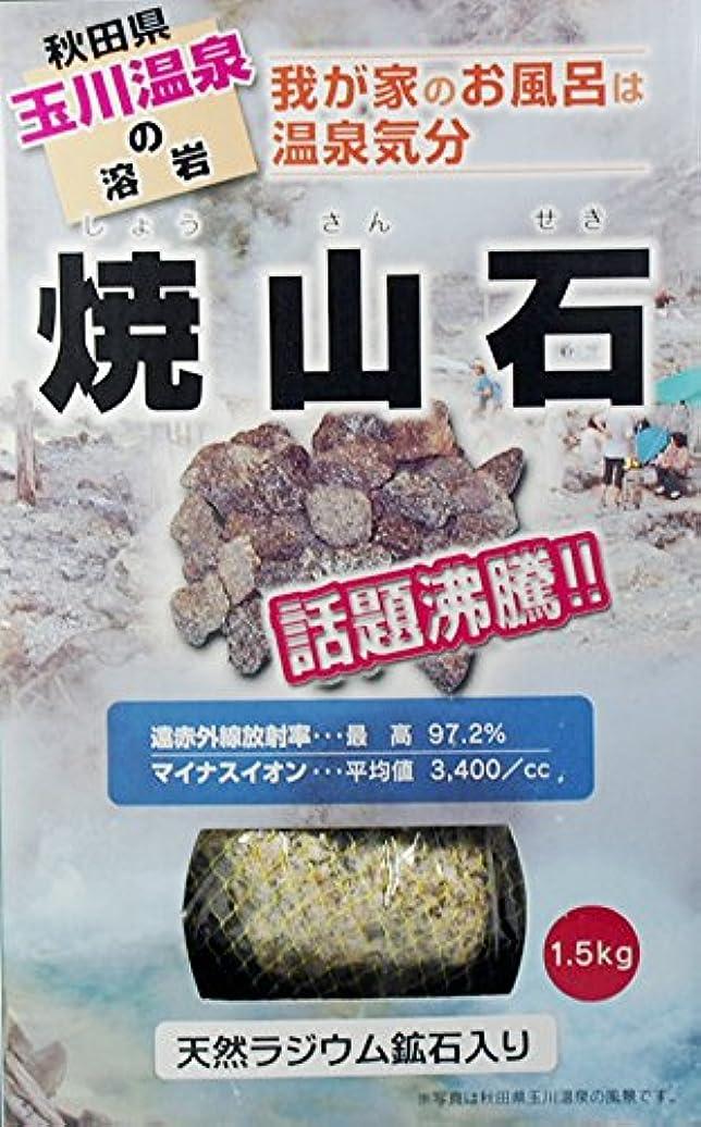 言語顔料調和のとれた【秋田玉川温泉湧出の核、焼山の溶岩】焼山石1.5kg(国産ラジウム鉱石混入)【お風呂でポカポカに】