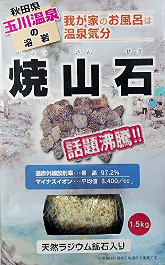 酸化物有名強い【秋田玉川温泉湧出の核、焼山の溶岩】焼山石1.5kg(国産ラジウム鉱石混入)【お風呂でポカポカに】