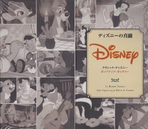 ディズニーの真髄―クラシック・ディズニーポップアップ・ギャラリー (ディズニーぶたいしかけえほん)の詳細を見る