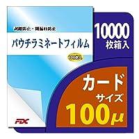 パウチ・ラミネートフィルム プロ仕様 100μm カードサイズ対応 10000枚箱入