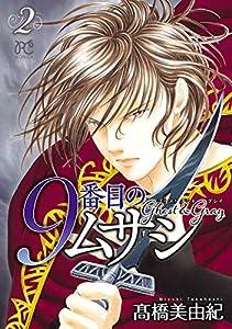 9番目のムサシ ゴースト アンド グレイ 2 (ボニータ・コミックス)