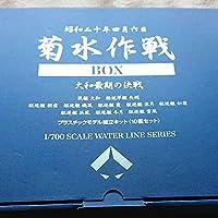 菊水作戦BOX