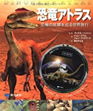 恐竜アトラス―恐竜の故郷を巡る世界旅行