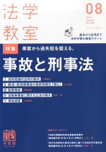 法学教室 2013年 08月号 [雑誌]